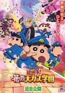 Crayon Shinchan - Shrouded in Mystery! The Flowers of Tenkazu Academy