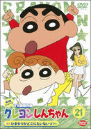 Crayon Shin Chan TV Selection Series 3 - 21