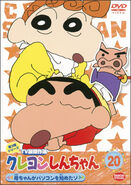 Crayon Shin Chan TV Selection Series 3 - 20