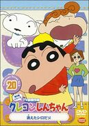 Crayon Shin Chan TV Selection Series 5 - 20