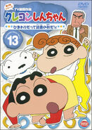 Crayon Shin Chan TV Selection Series 4 - 13