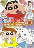 Crayon Shin Chan TV Selection Series 6 - 12
