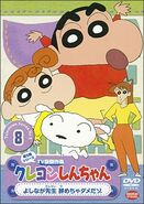 Crayon Shin Chan TV Selection Series 5 - 08