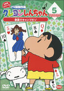 Crayon Shin Chan TV Selection Series 2 - 05
