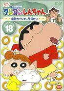 Crayon Shin Chan TV Selection Series 4 - 18