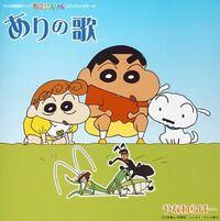 2004 ありの歌.jpg