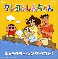 2004 クレヨンしんちゃん キャラクターソングベスト.jpg