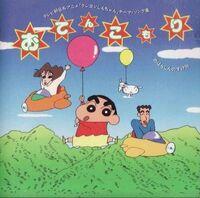 1996 「クレヨンしんちゃん」テーマ・ソング集~おてんこもり 2.JPG