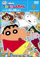 Crayon Shin Chan TV Selection Series 8 - 09