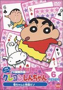 Crayon Shin Chan TV Selection 06