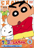 Crayon Shin Chan TV Selection Series 3 - 09
