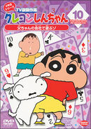 Crayon Shin Chan TV Selection Series 2 - 10