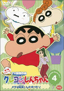Crayon Shin Chan TV Selection Series 7 - 04