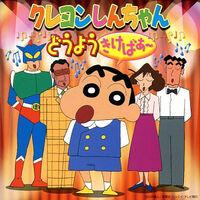 2001 クレヨンしんちゃん「どうよう きけばぁ~」.jpg
