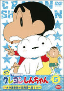 Crayon Shin Chan TV Selection Series 3 - 05