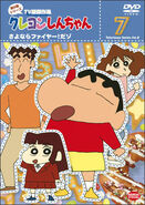 Crayon Shin Chan TV Selection Series 8 - 07