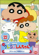 Crayon Shin Chan TV Selection Series 5 - 22