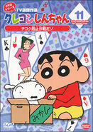 Crayon Shin Chan TV Selection Series 2 - 11