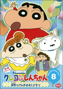 Crayon Shin Chan TV Selection Series 7 - 08
