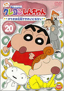 Crayon Shin Chan TV Selection Series 4 - 20
