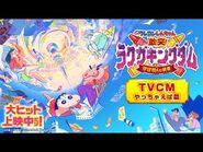 『映画クレヨンしんちゃん 激突!ラクガキングダムとほぼ四人の勇者』TVCM やっちゃえば篇【大ヒット上映中】