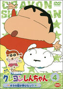 Crayon Shin Chan TV Selection Series 3 - 04