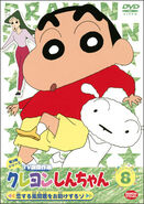 Crayon Shin Chan TV Selection Series 3 - 08