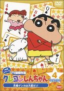 Crayon Shin Chan TV Selection 04