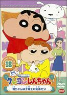 Crayon Shin Chan TV Selection Series 5 - 18