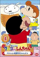 Crayon Shin Chan TV Selection Series 5 - 06