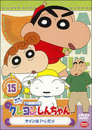 Crayon Shin Chan TV Selection Series 5 - 15