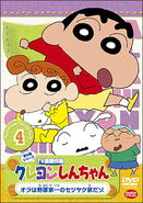 Crayon Shin Chan TV Selection Series 5 - 04