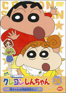 Crayon Shin Chan TV Selection Series 3 - 24