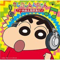 2009 クレヨンしんちゃん TV・映画 主題歌集だゾ.jpg