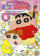 Crayon Shin Chan TV Selection Series 4 - 08