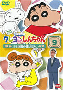 Crayon Shin Chan TV Selection Series 6 - 09