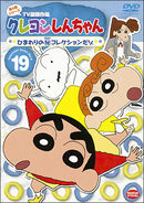 Crayon Shin Chan TV Selection Series 4 - 19
