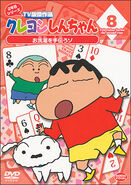 Crayon Shin Chan TV Selection Series 2 - 08