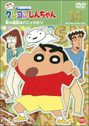 Crayon Shin Chan TV Selection Series 8 - 14