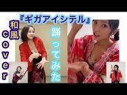 【踊ってみた】『 ギガアイシテル 』【和風cover】映画クレヨンしんちゃん・主題歌 『giga aishiteru』crayon Shin-chan