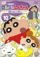 Crayon Shin Chan TV Selection Series 4 - 10