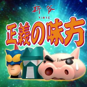 2020. Xinye (正義の味方) Heroes of Justice.jpg