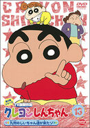 Crayon Shin Chan TV Selection Series 3 - 13