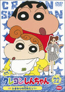 Crayon Shin Chan TV Selection Series 3 - 22