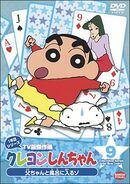 Crayon Shin Chan TV Selection 09