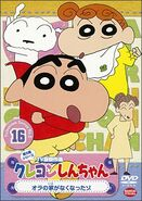 Crayon Shin Chan TV Selection Series 5 - 16