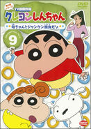 Crayon Shin Chan TV Selection Series 4 - 09