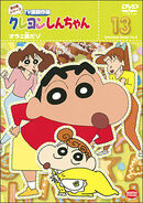 Crayon Shin Chan TV Selection Series 8 - 13