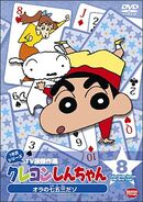 Crayon Shin Chan TV Selection 08
