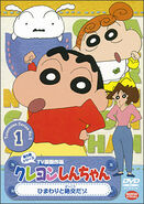 Crayon Shin Chan TV Selection Series 5 - 01